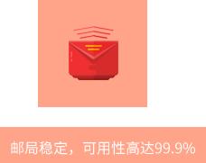 邮局稳定,可用性高达99.9%